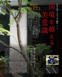 家庭画報グッチ003.jpg